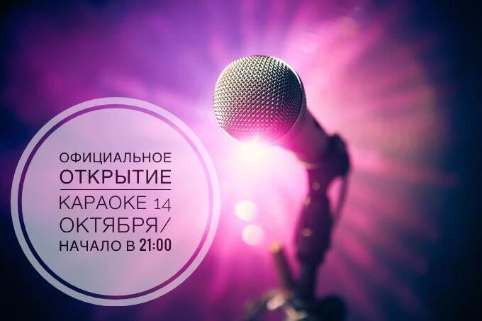 14-oktyabrya-oficialnoe-otkrytie-karaoke